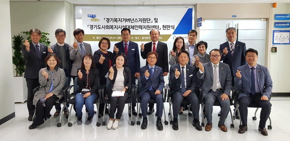 경기도사회복지시설 대체인력지원센터 현판식
