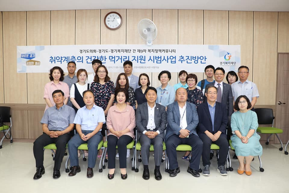 제9차 정책커뮤니티 개최
