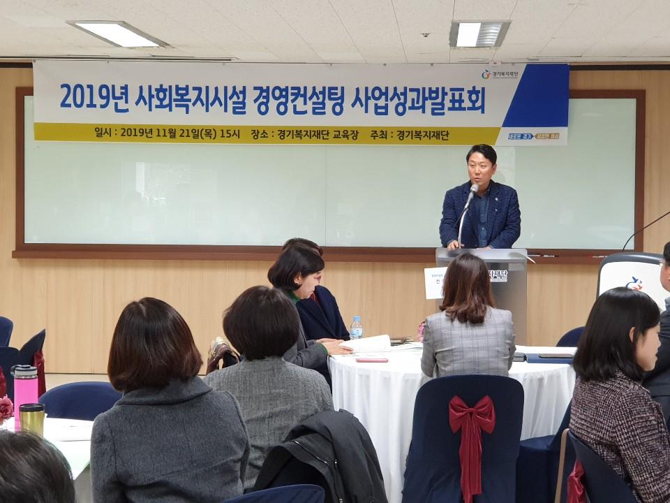 사회복지시설 경영컨설팅사업 성과발표회 개최