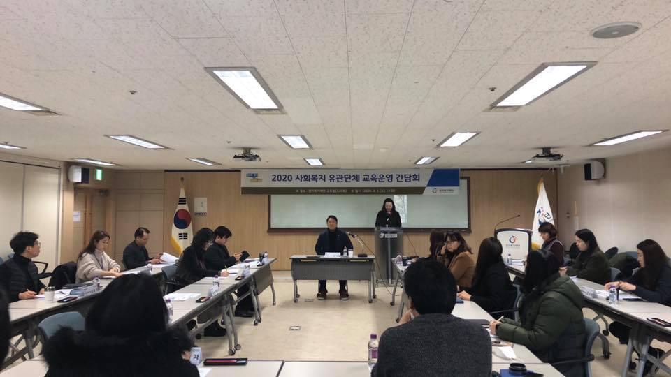 사회복지 유관단체 교육운영 간담회