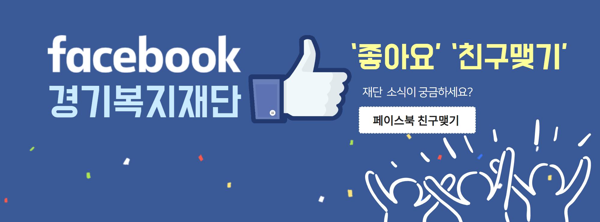 facebook 경기복지재단 '좋아요' '친구맺기' 재단 소식이 궁금하세요? 페이스북 친구맺기