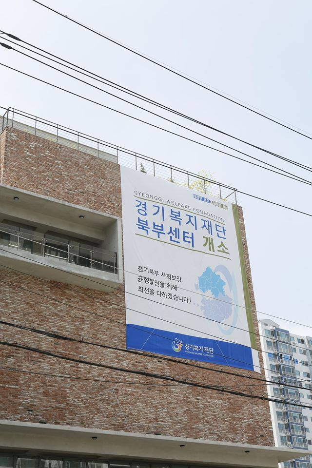 경기복지재단 북부센터 개소식_현장사진5