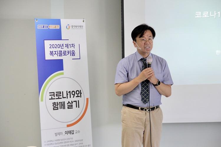 2020년 제1차 복지콜로키움 「포스트 코로나와 경기도의 대응」 -
