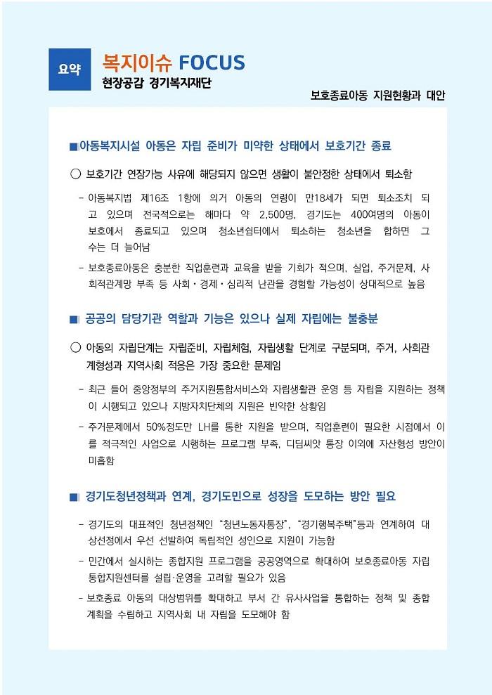 [복지이슈 FOCUS 7호] 보호종료아동 지원현황과 대안_요약