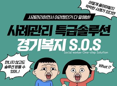 사례관리 솔루션 경기복지 SOS