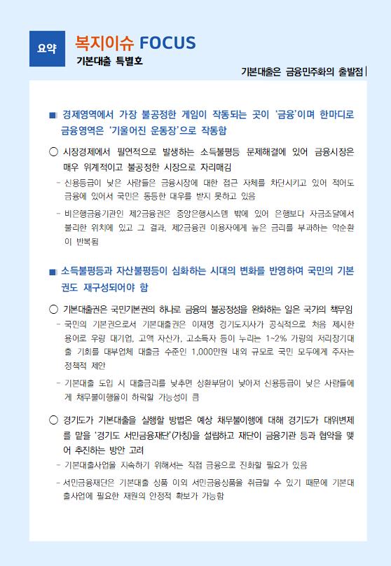 [복지이슈 FOCUS_기본대출 특별호] 기본대출은 금융민주화의 출발점_요약