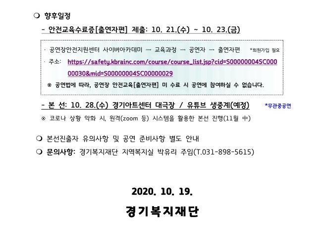 2020년 「경기도 어르신 문화예술 경연대회(1인 9988톡톡쇼)」 2차 예선 UCC심사 선정 결과