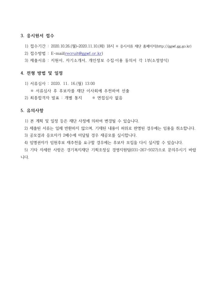 2020년 경기복지재단 임원(비상임이사) 모집 공고_page2 자세한 내용은 하단참조