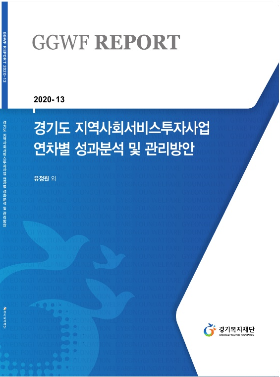 [GGWF REPORT 2020-13] 경기도 지역사회서비스투자사업 연차별 성과분석 및 관리방안