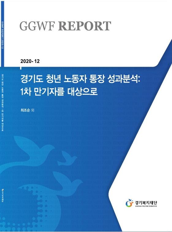 [GGWF REPORT 2020-12] 경기도 청년 노동자 통장 성과분석 : 1차 만기자를 대상으로