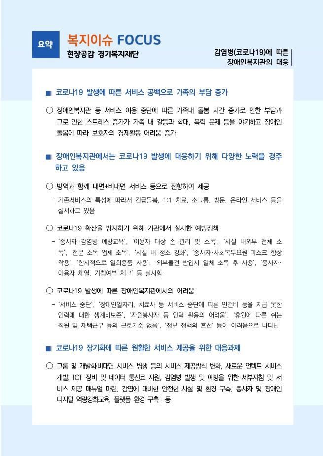 복지이슈 FOCUS 8호 요약page