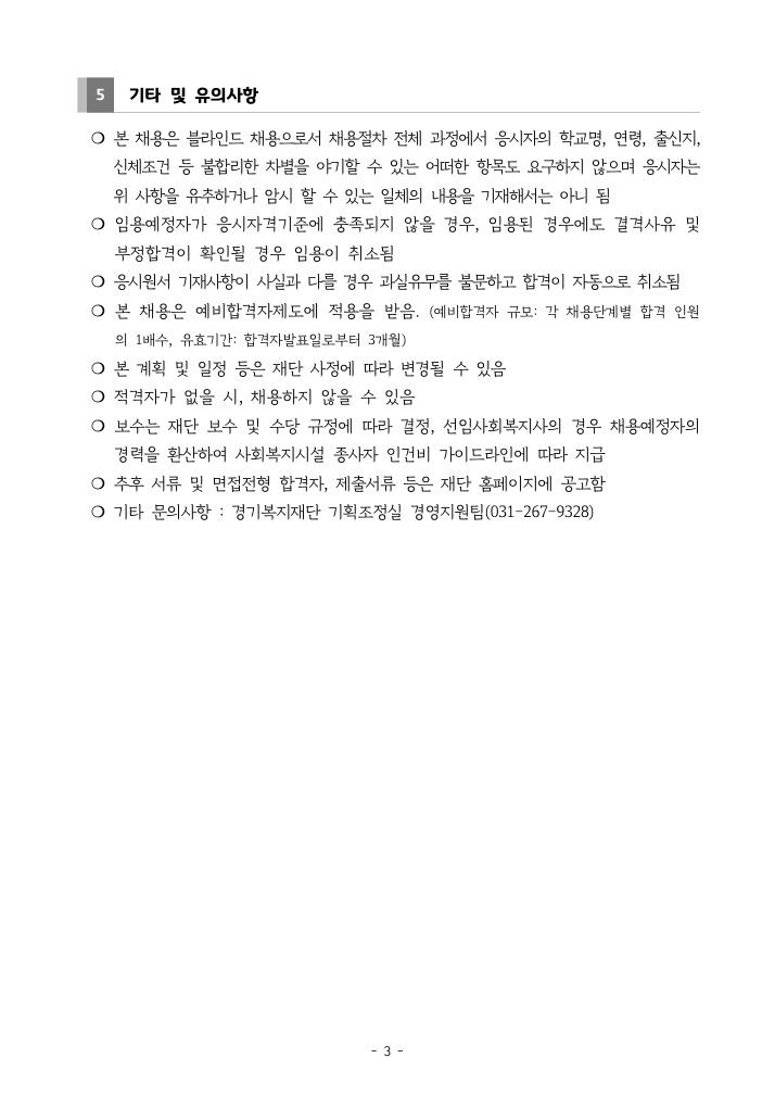 2020년 제4차 경기복지재단 직원채용 공고_page3