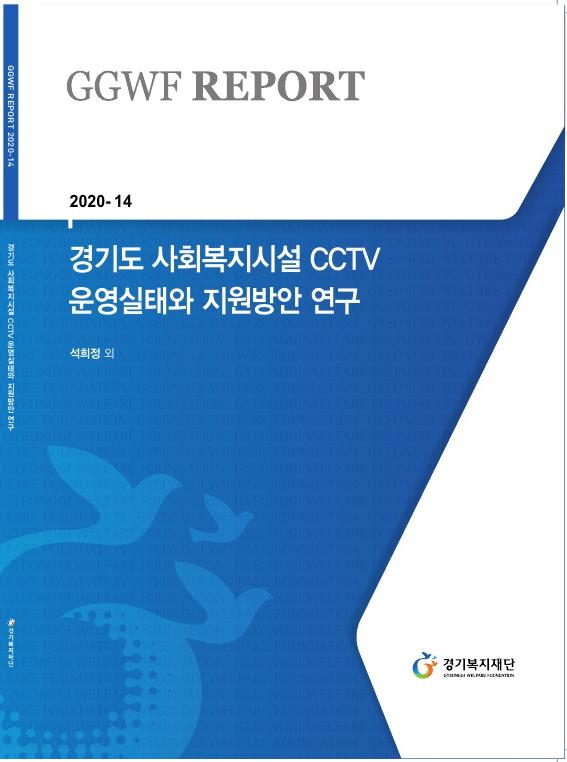 [GGWF REPORT 2020-14] 경기도 사회복지시설 CCTV 운영실태와 지원방안 연구