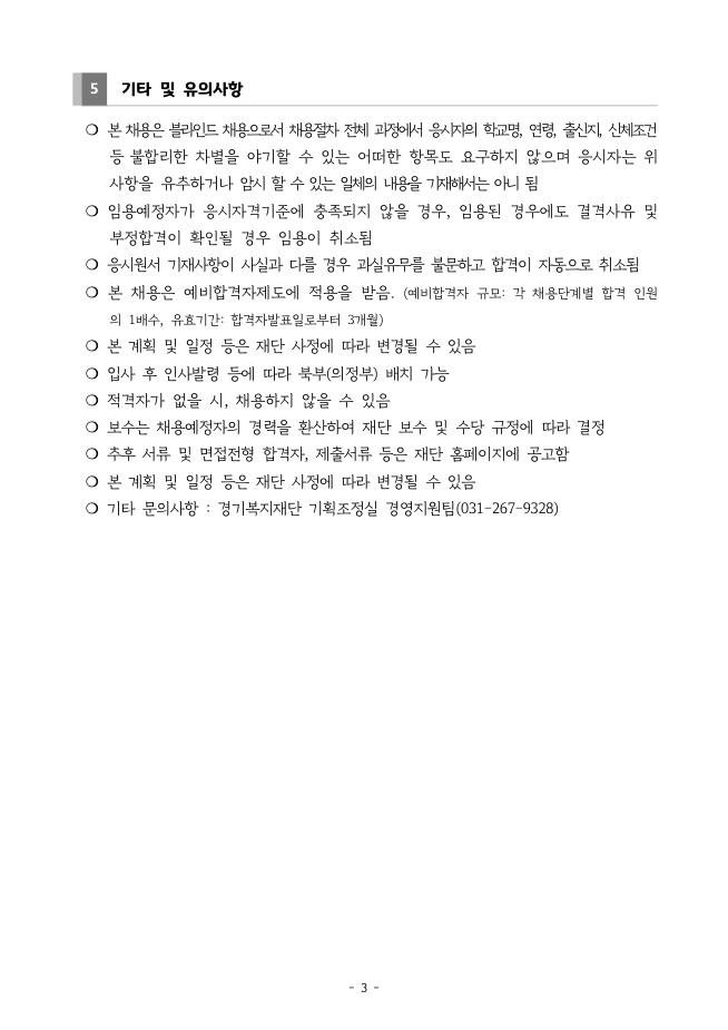 2020년 제5차 경기복지재단 직원채용 공고_page3